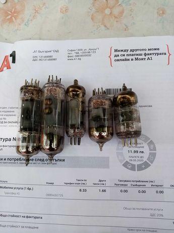 Лампи руски