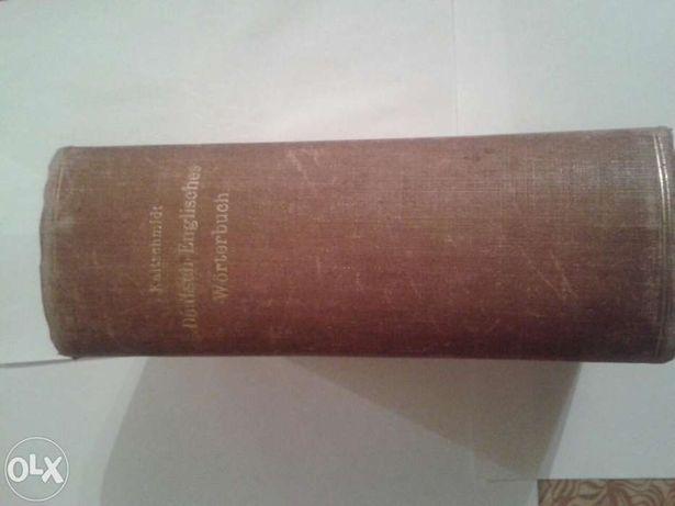 Словарь Англо-Немецкий/Немецко-Английский. 1855г.и.