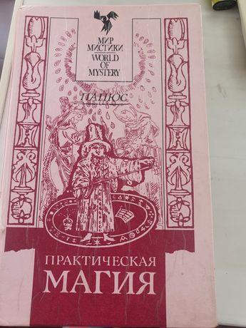 Продам книгу Практическая магия