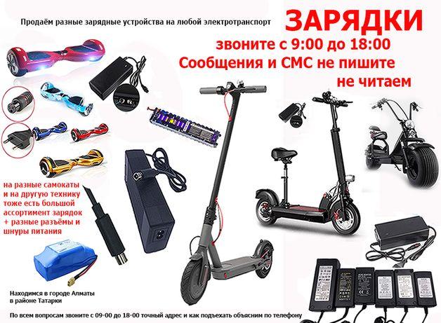 на самокаты гиро-скутеры мопеды байки зарядные устройства ЗАРЯДКИ для