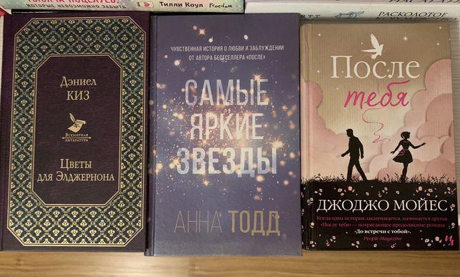 Продам книги «Цветы для Элджернона», «Самые яркие звезды» «После тебя»