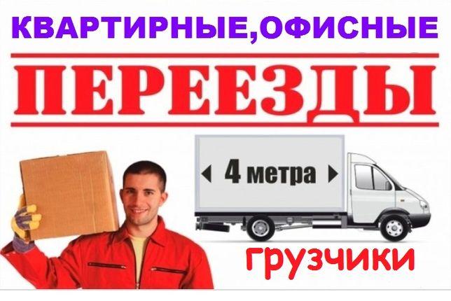 Грузоперевозки, услуги грузчиков, переезды, газель, грузотакси