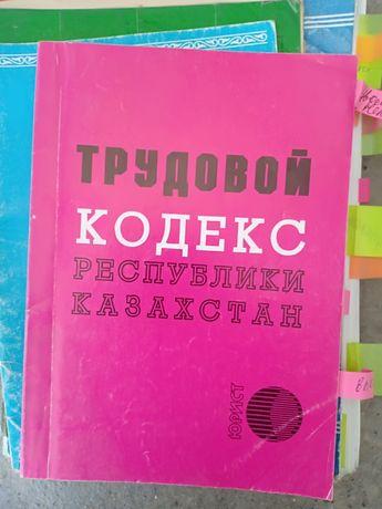 книга трудовой кодекс Казахстан