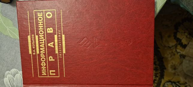 """Учебник """"Информационное право"""" , автор В.А.Копылов"""