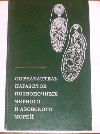 Определител на паразитите по гръбначните в Черно и Азовско море