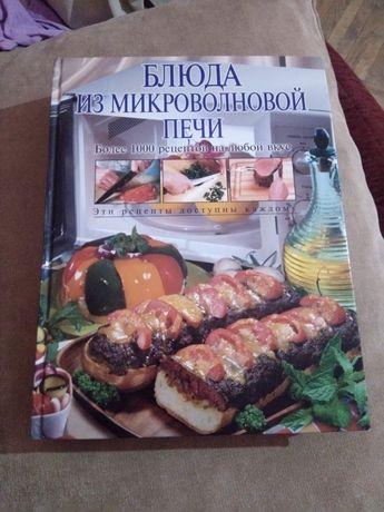 """Книга""""Блюда из микроволнов печи"""""""