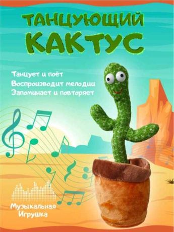 Танцующий кактус / Музыкальный кактус /Музыкальная игрушка