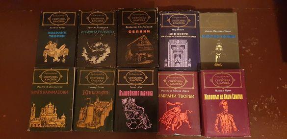 Книги колекция Световна класика