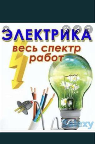 Электрик круглосуточный