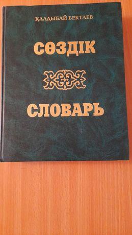Сөздік . Қалдыбай Бектаев