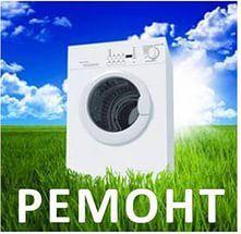 Ремонт автоматических стиральных машин с выездом на дом и100%гарантией