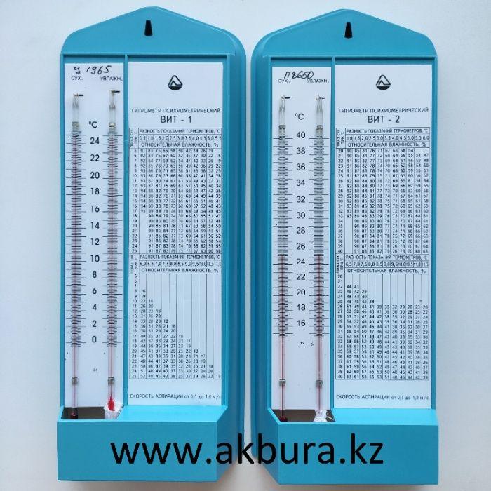 Гигрометр ВИТ 1, ВИТ 2. Сертификат. Свежая поверка. Доставка по РК Алматы - изображение 1