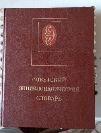 Продам Большой Советский энциклопедический словарь