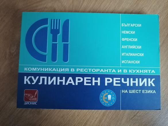Кулинарен речник на 6 езика