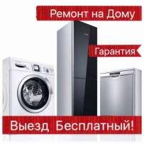 Ремонт холодильников, стиральных машин Талгар - изображение 1