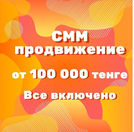 SMM продвижение ВСЕ ВКЛЮЧЕНО всего за 100 000 тенге