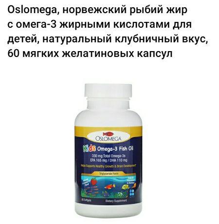 Oslomega, норвежский рыбий жир с омега-3 жирными кислотами для детей