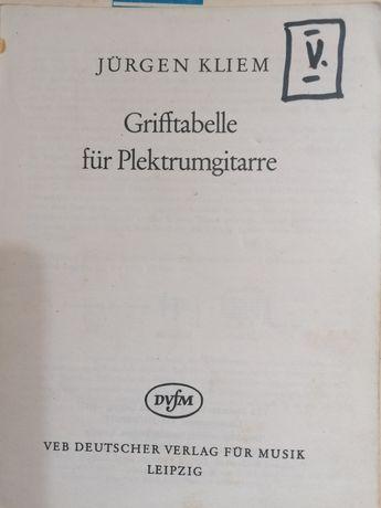Учебник за китара.