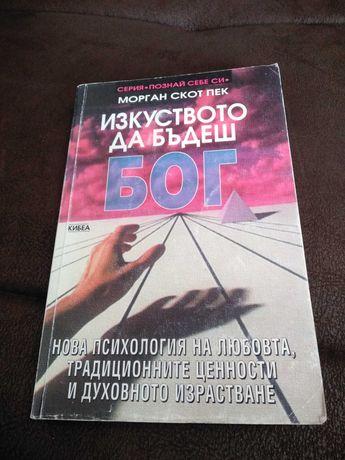 """Морган Скот Пек """"Изкуството да бъдеш Бог"""" книга"""