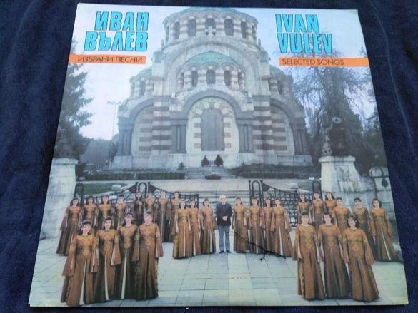 Иван Вълев избрани песни Северняшки Ансамбъл Плевен вна 12233