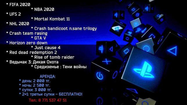 Аренда/прокат PlayStation 4 /ps4