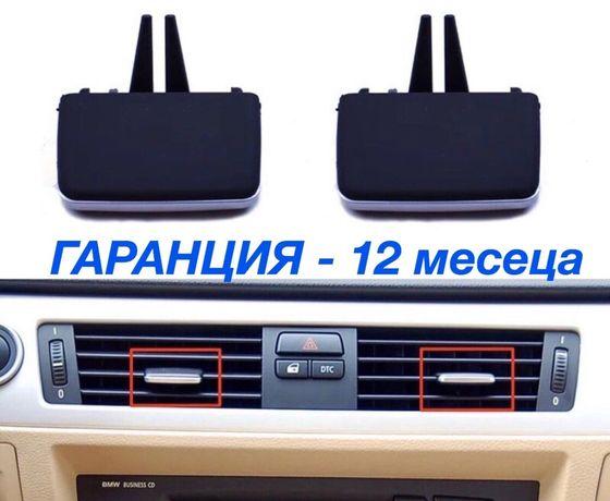 Щипка духалка парно бмв 3 E90 E91 E70 BMW е90 е91 Х5 e90 въздуховод