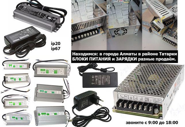 импульсные зарядки блоки питания адаптеры трансформаторы драйверы