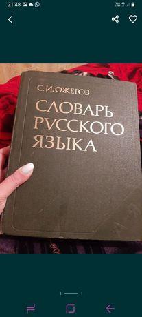 Продам словарь русского языка Ожегова