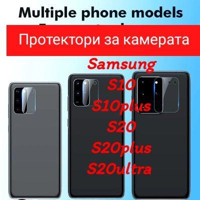 Протектори за камерата за Samsung S21 S20plus S20 ultra S10 10plus