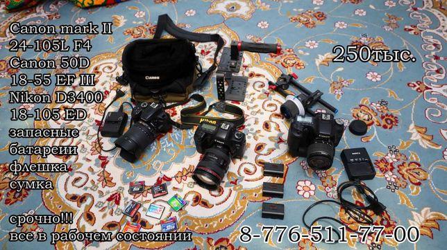 Canon mark 2, Canon 50 D, Nikon D3400