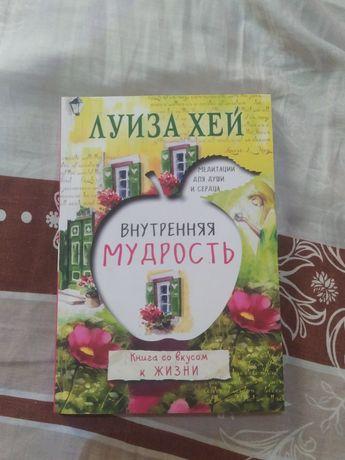 Книга Луиза Хей « Внутренняя мудрость»