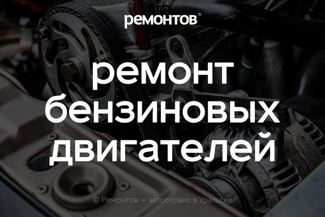 Ремонт двигателя авто! Диагностика, снятие и установка ДВС в Уральске.