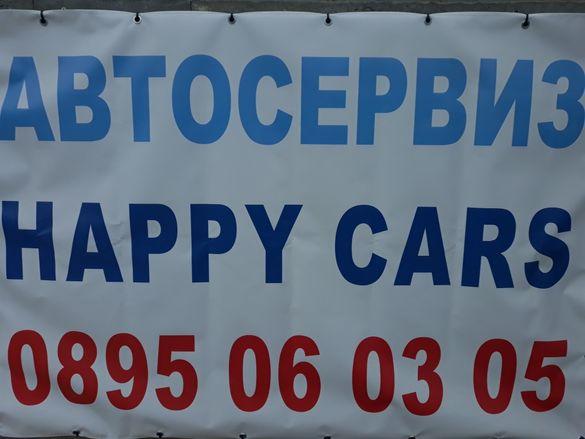 Автосервиз Хепи карс