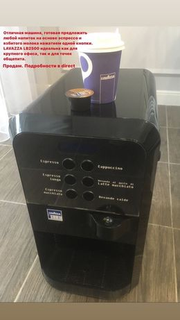 Кофемашина Lavazza