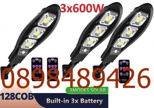 Улична соларна лампа COBRA- Промоционална  цена за 3броя!!!