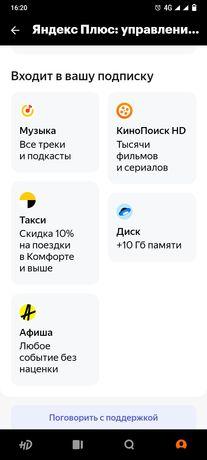 Продам промокод на Яндекс плюс