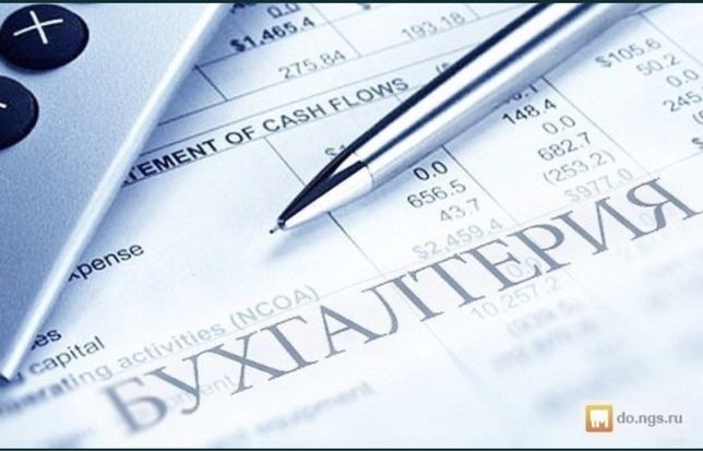 Услуги Бухгалтера.Налоговые отчёты.Налог.Отчёт.ЭЦП.