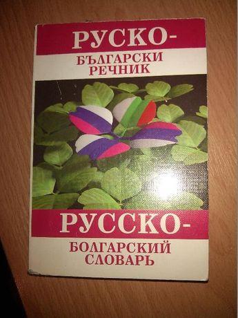 Книга Руско-български речник