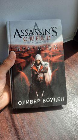 Assassin's Creed братства