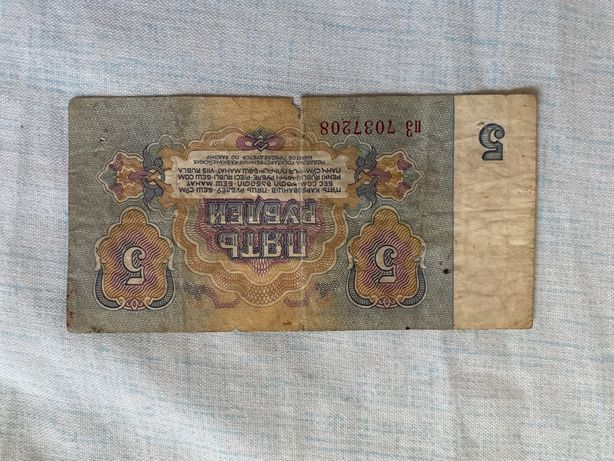 5 рублей 1961 г