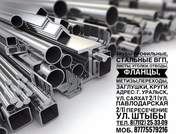 Трубы Листы Металл