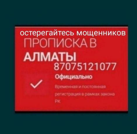 Проп-иска в городе Алматы