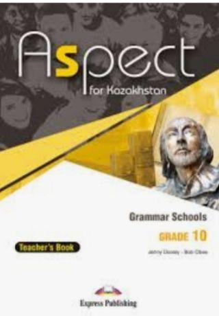 Продам электронную книгу аспект для учителей 10 класс