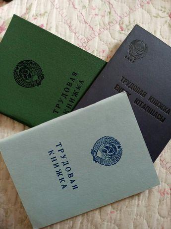 Оригинальные новые 1966,73,74годов книжки трудовые советские