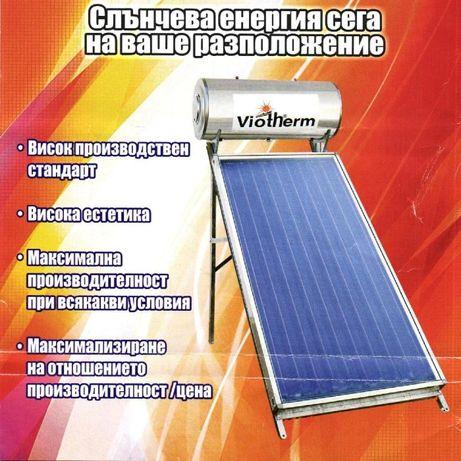 Слънчеви системи и колектори от VIOTHERM ***10 год. гаранция***