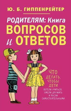Книги родителям