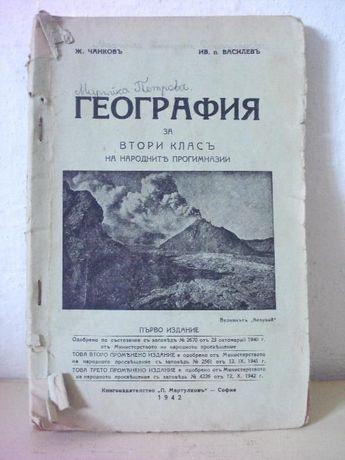 Стара география от 1942 г.
