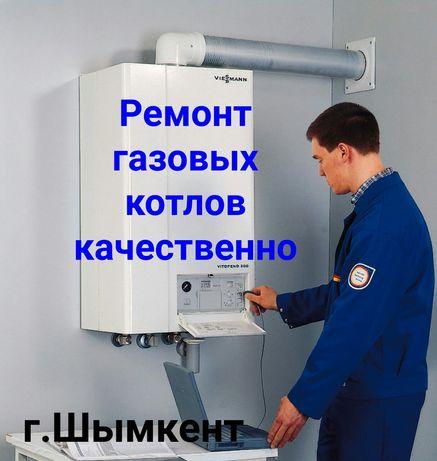 Ремонт настенных газовых котлов.