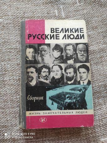 Серия книг раритет ЖЗЛ Великие Русские Люди