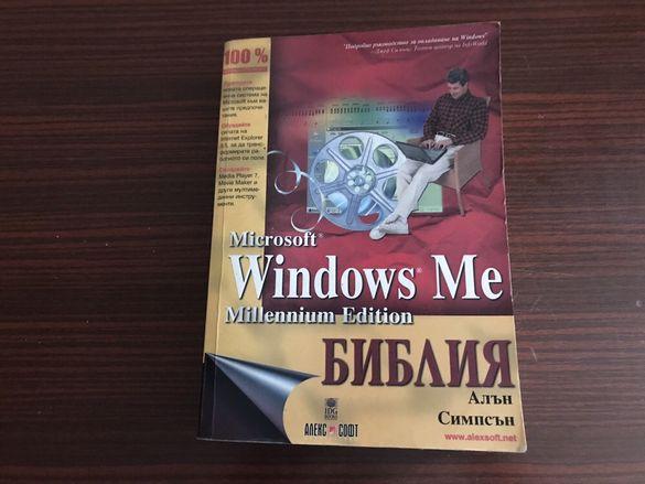 Windows ME Библия